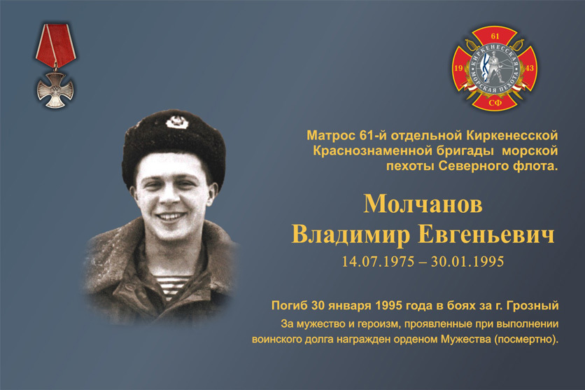 h-1766 Фотографии морских пехотинцев погибших в локальных конфликтах - Независимый проект =Морская Пехота России=