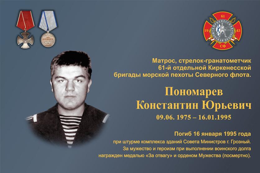 h-1767 Фотографии морских пехотинцев погибших в локальных конфликтах - Независимый проект =Морская Пехота России=