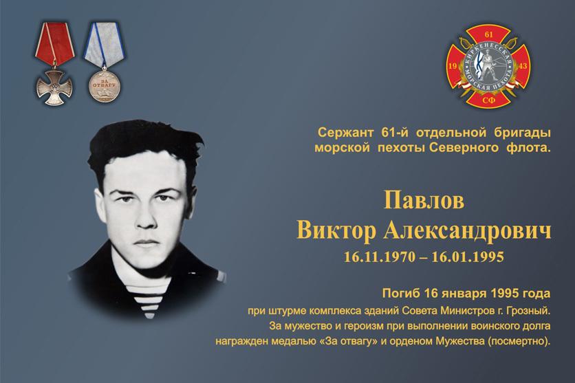 h-1769 Фотографии морских пехотинцев погибших в локальных конфликтах - Независимый проект =Морская Пехота России=