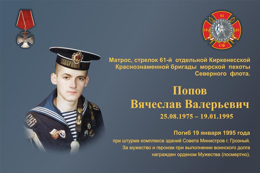 h-1770 Фотографии морских пехотинцев погибших в локальных конфликтах - Независимый проект =Морская Пехота России=