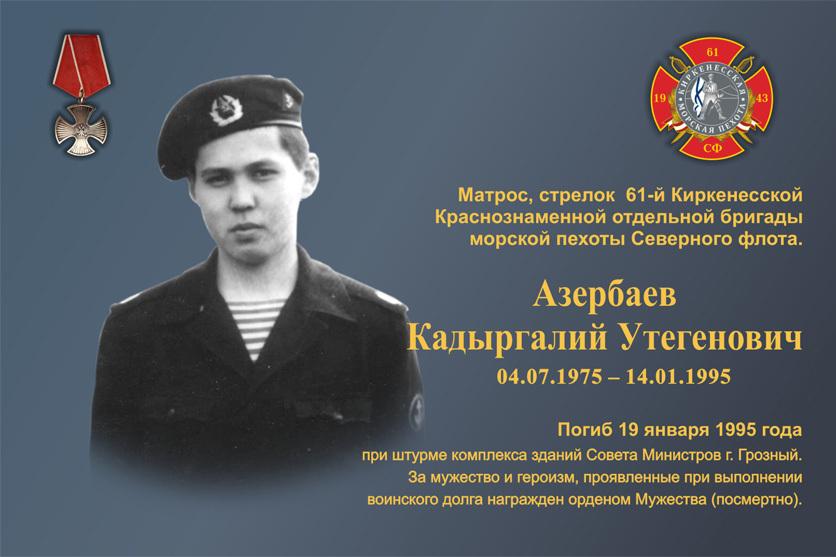 h-1771 Фотографии морских пехотинцев погибших в локальных конфликтах - Независимый проект =Морская Пехота России=