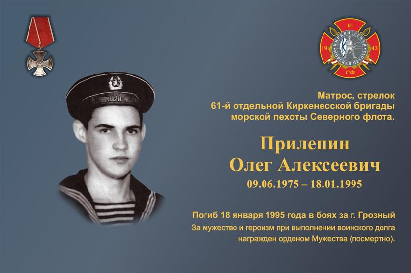 h-1772 Фотографии морских пехотинцев погибших в локальных конфликтах - Независимый проект =Морская Пехота России=