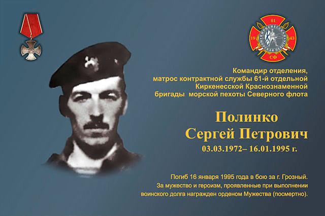 h-1775 Фотографии морских пехотинцев погибших в локальных конфликтах - Независимый проект =Морская Пехота России=