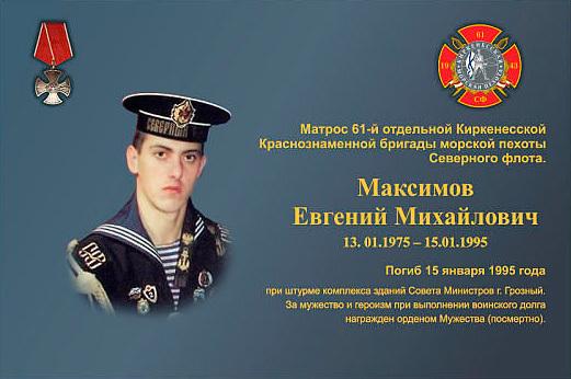 h-1776 Фотографии морских пехотинцев погибших в локальных конфликтах - Независимый проект =Морская Пехота России=