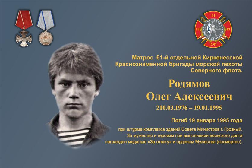 h-1778 Фотографии морских пехотинцев погибших в локальных конфликтах - Независимый проект =Морская Пехота России=