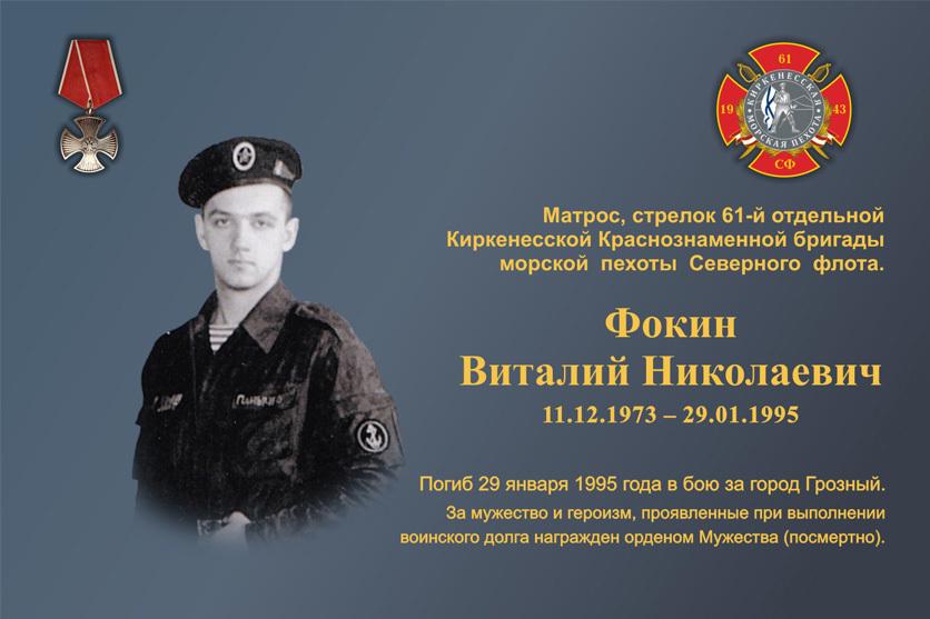h-1780 Фотографии морских пехотинцев погибших в локальных конфликтах - Независимый проект =Морская Пехота России=