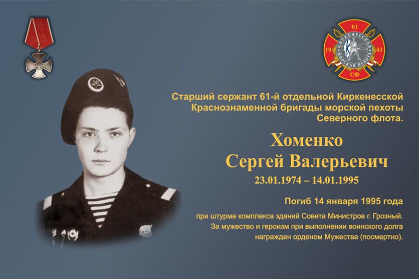 h-1782 Фотографии морских пехотинцев погибших в локальных конфликтах - Независимый проект =Морская Пехота России=