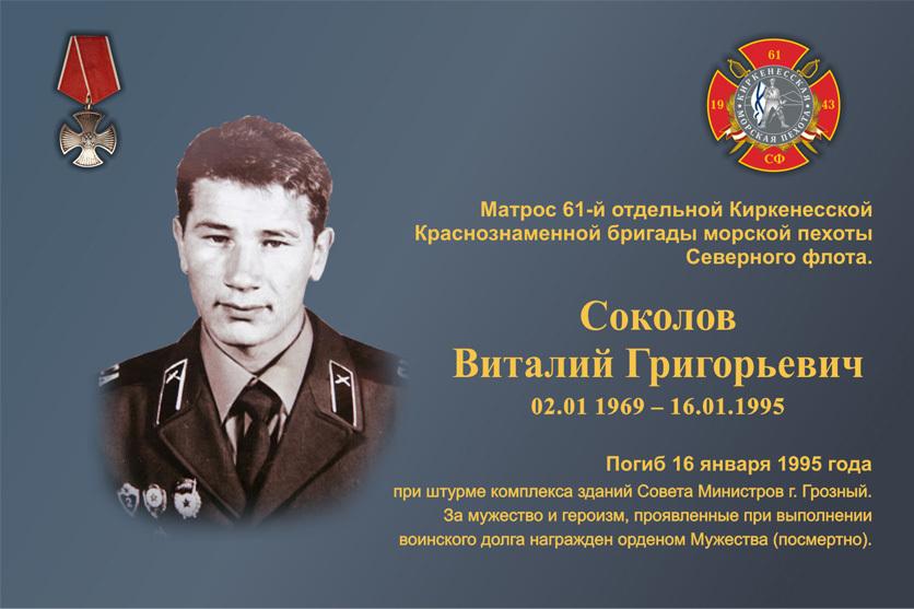 h-1783 Фотографии морских пехотинцев погибших в локальных конфликтах - Независимый проект =Морская Пехота России=