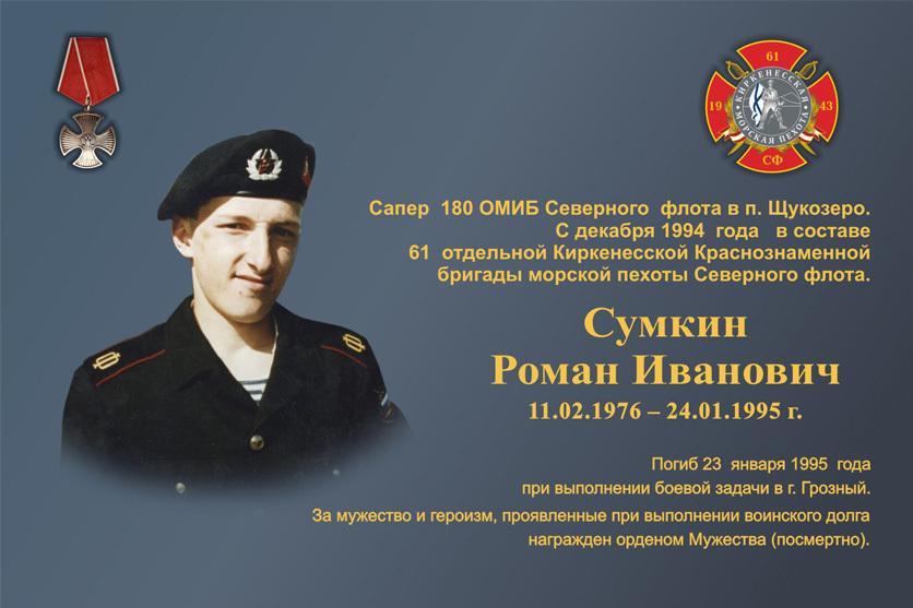 h-1784 Фотографии морских пехотинцев погибших в локальных конфликтах - Независимый проект =Морская Пехота России=