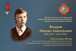 h-1785 Фотографии морских пехотинцев погибших в локальных конфликтах - Независимый проект =Морская Пехота России=