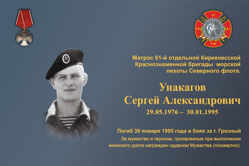 h-1786 Фотографии морских пехотинцев погибших в локальных конфликтах - Независимый проект =Морская Пехота России=