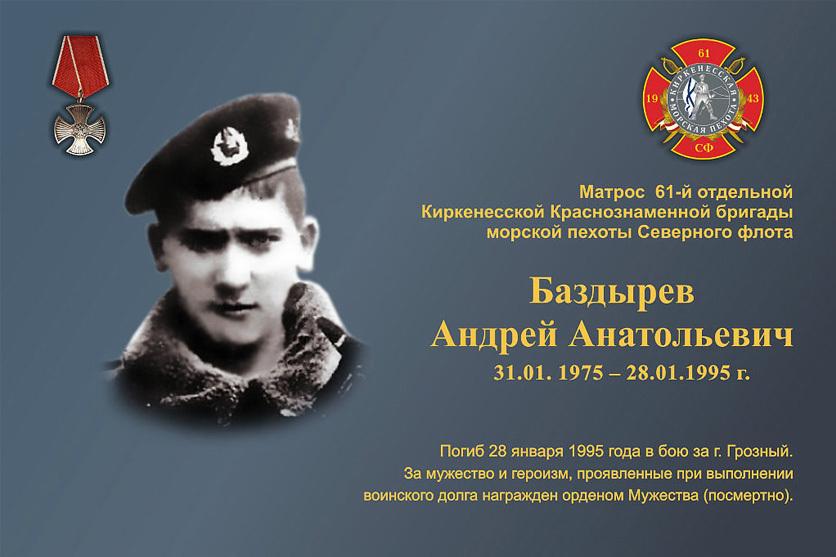 h-1787 Фотографии морских пехотинцев погибших в локальных конфликтах - Независимый проект =Морская Пехота России=