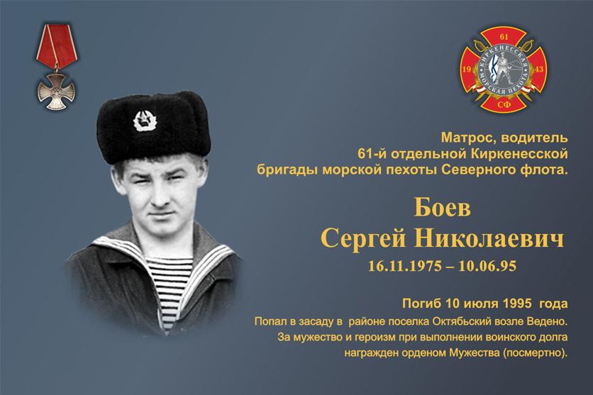 h-1797 Фотографии морских пехотинцев погибших в локальных конфликтах - Независимый проект =Морская Пехота России=