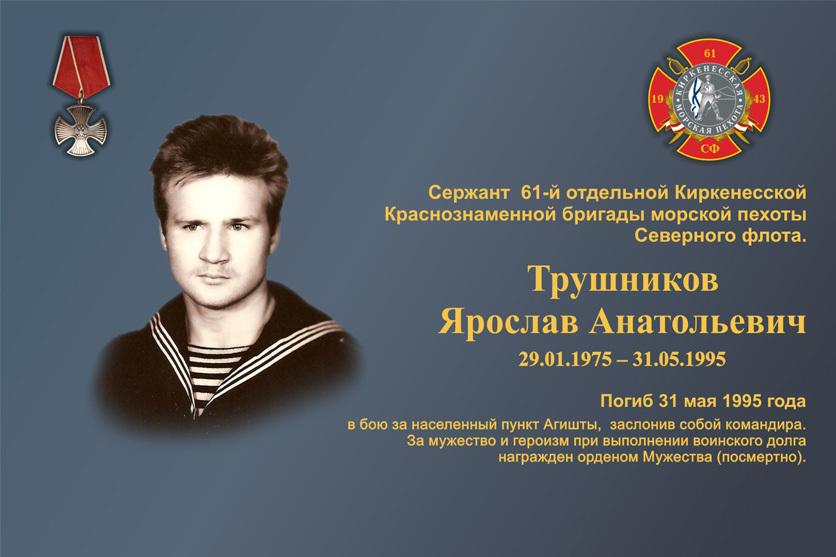 h-1800 Фотографии морских пехотинцев погибших в локальных конфликтах - Независимый проект =Морская Пехота России=
