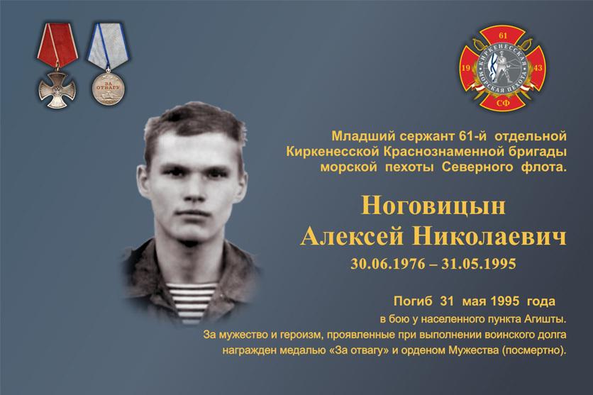 h-1801 Фотографии морских пехотинцев погибших в локальных конфликтах - Независимый проект =Морская Пехота России=