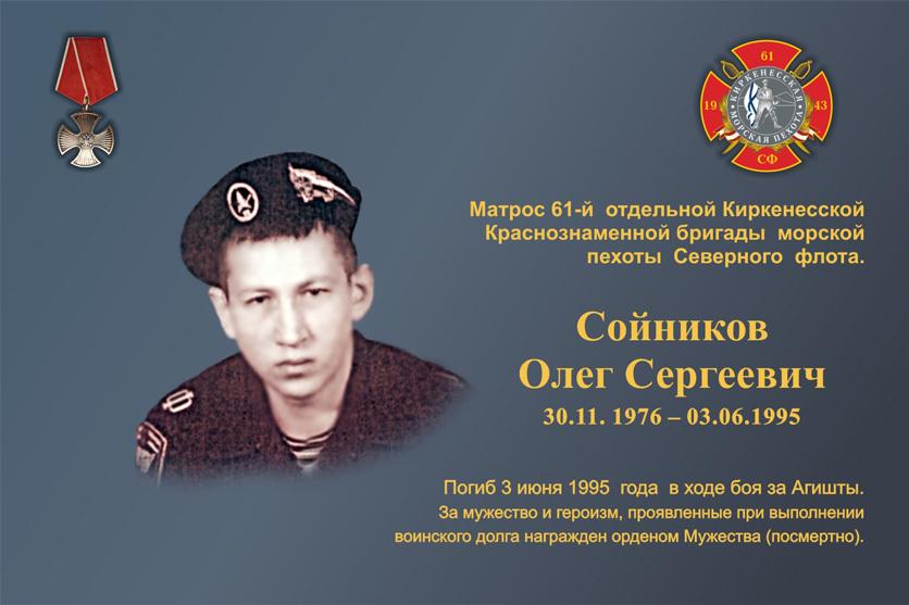 h-1806 Фотографии морских пехотинцев погибших в локальных конфликтах - Независимый проект =Морская Пехота России=