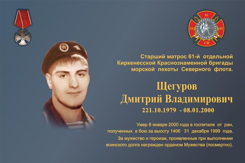h-1807 Фотографии морских пехотинцев погибших в локальных конфликтах - Независимый проект =Морская Пехота России=