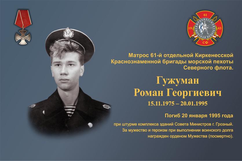 h-1809 Фотографии морских пехотинцев погибших в локальных конфликтах - Независимый проект =Морская Пехота России=