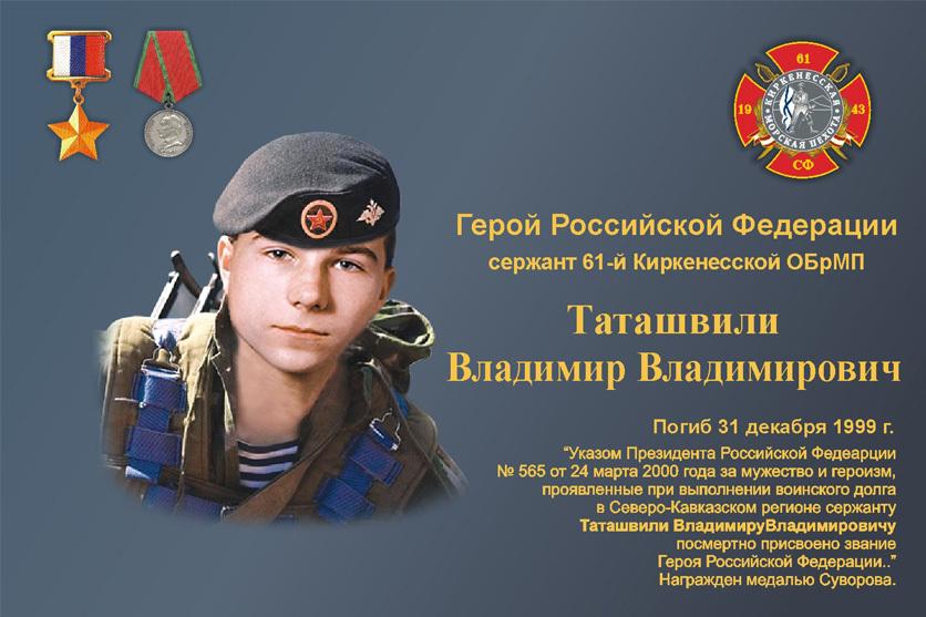h-1810 Фотографии морских пехотинцев погибших в локальных конфликтах - Независимый проект =Морская Пехота России=