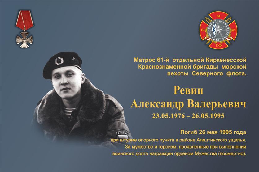 h-1813 Фотографии морских пехотинцев погибших в локальных конфликтах - Независимый проект =Морская Пехота России=
