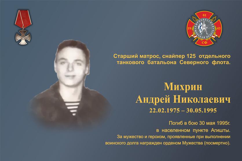 h-1814 Фотографии морских пехотинцев погибших в локальных конфликтах - Независимый проект =Морская Пехота России=