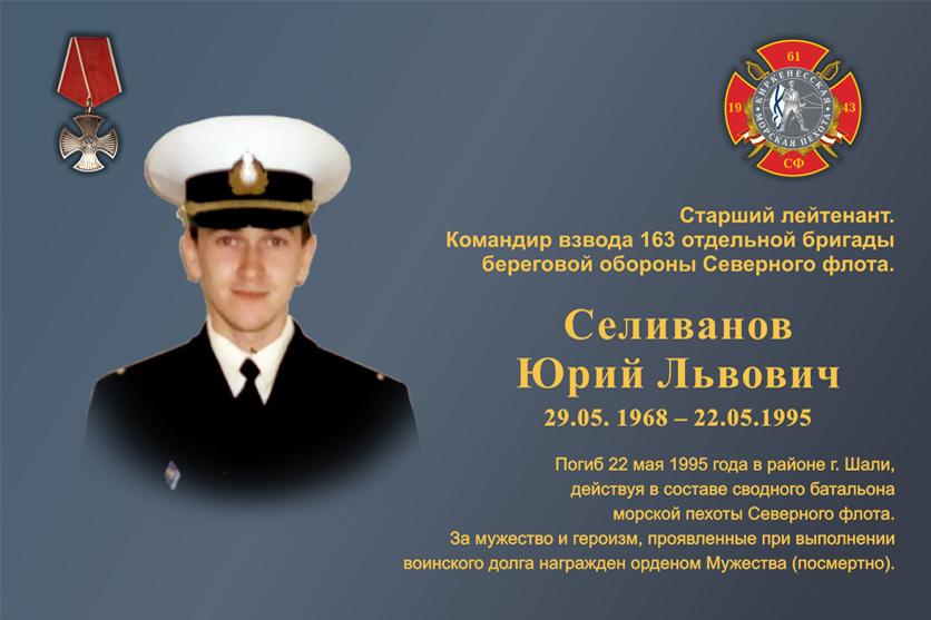 h-1815 Фотографии морских пехотинцев погибших в локальных конфликтах - Независимый проект =Морская Пехота России=