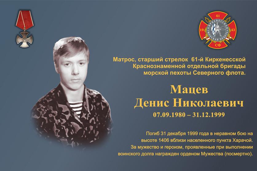 h-1818 Фотографии морских пехотинцев погибших в локальных конфликтах - Независимый проект =Морская Пехота России=