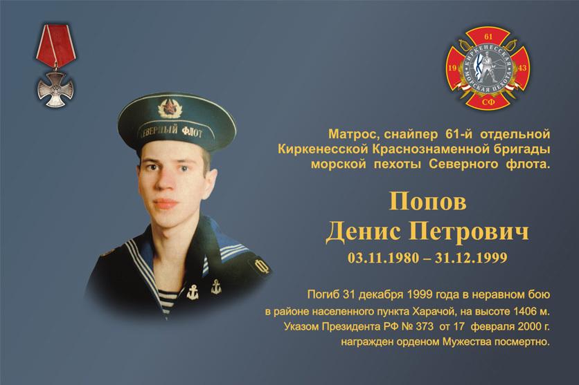 h-1819 Фотографии морских пехотинцев погибших в локальных конфликтах - Независимый проект =Морская Пехота России=