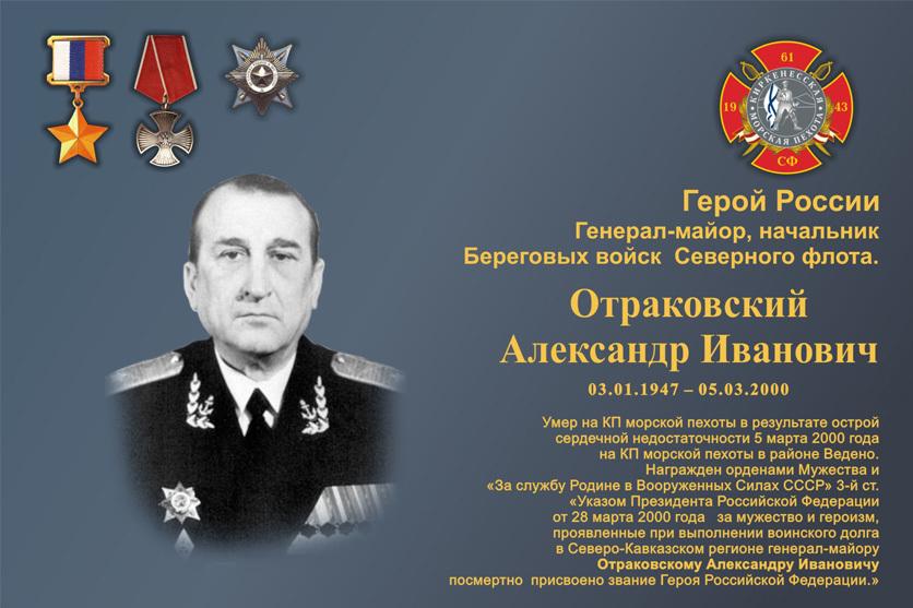 h-1820 Фотографии морских пехотинцев погибших в локальных конфликтах - Независимый проект =Морская Пехота России=