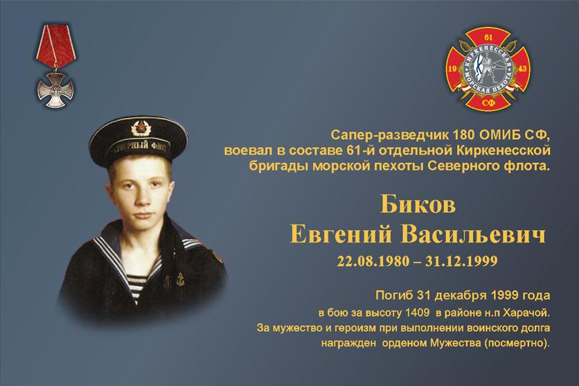 h-1823 Фотографии морских пехотинцев погибших в локальных конфликтах - Независимый проект =Морская Пехота России=