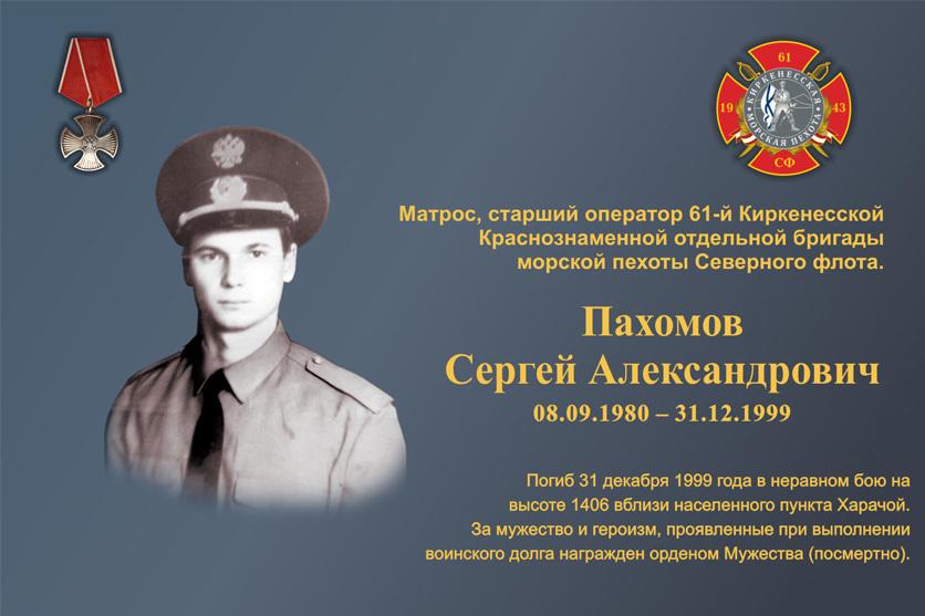 h-1825 Фотографии морских пехотинцев погибших в локальных конфликтах - Независимый проект =Морская Пехота России=