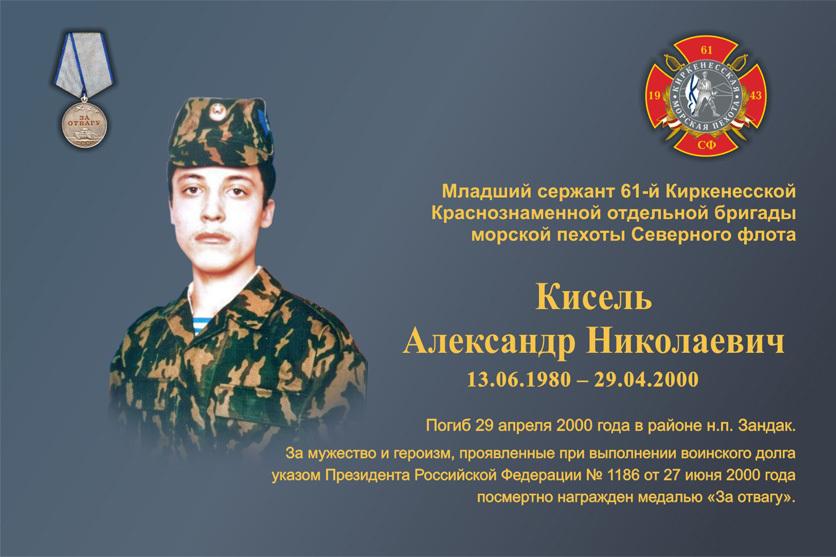 h-1829 Фотографии морских пехотинцев погибших в локальных конфликтах - Независимый проект =Морская Пехота России=