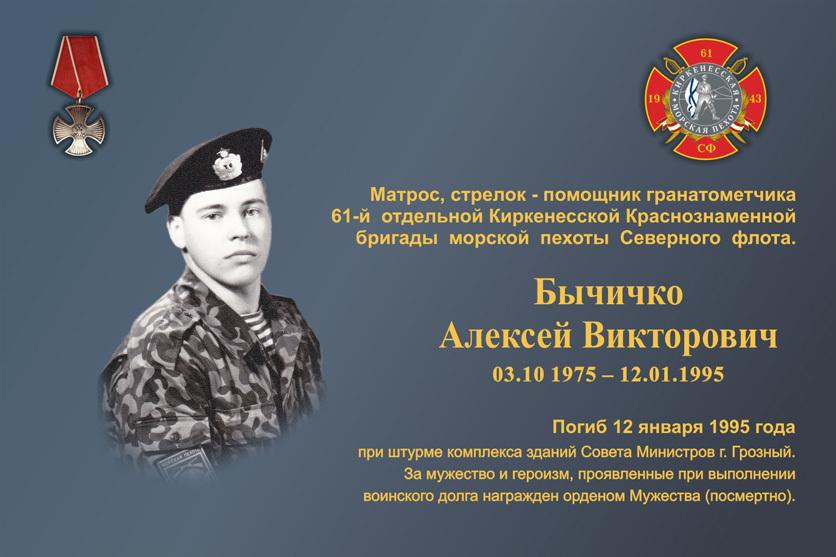 h-1830 Фотографии морских пехотинцев погибших в локальных конфликтах - Независимый проект =Морская Пехота России=