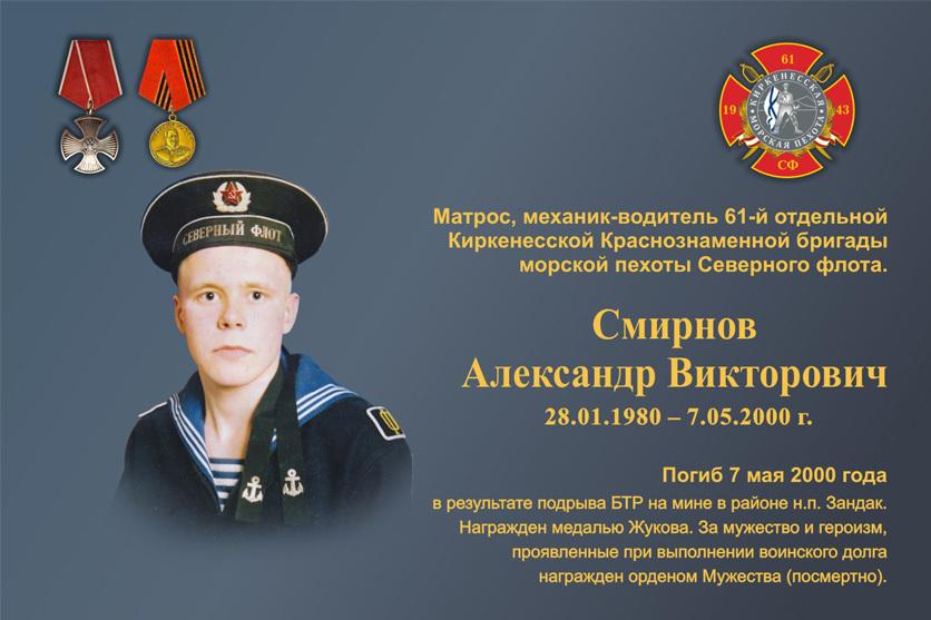 h-1833 Фотографии морских пехотинцев погибших в локальных конфликтах - Независимый проект =Морская Пехота России=