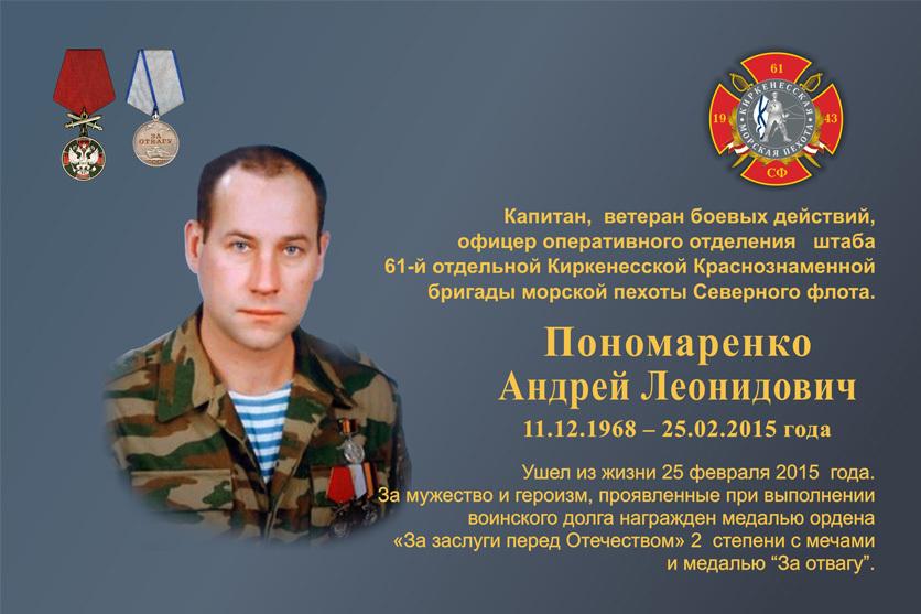 h-1845 Фотографии морских пехотинцев погибших в локальных конфликтах - Независимый проект =Морская Пехота России=