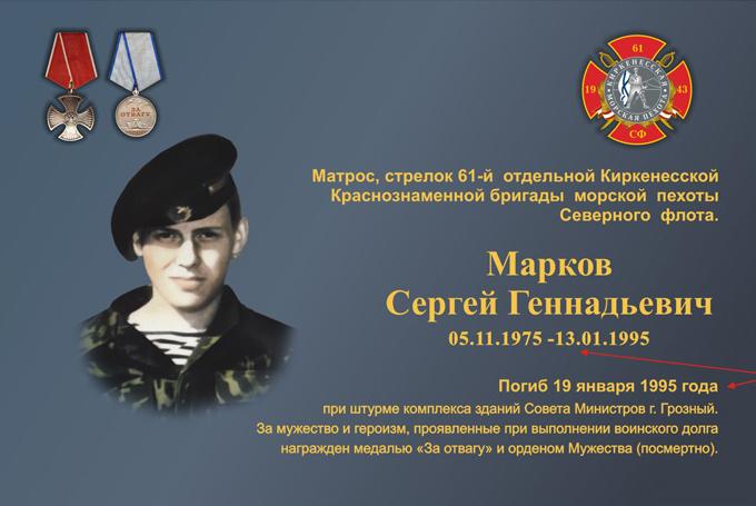 h-1966 Фотографии морских пехотинцев погибших в локальных конфликтах - Независимый проект =Морская Пехота России=