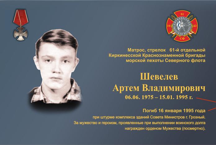 h-1968 Фотографии морских пехотинцев погибших в локальных конфликтах - Независимый проект =Морская Пехота России=