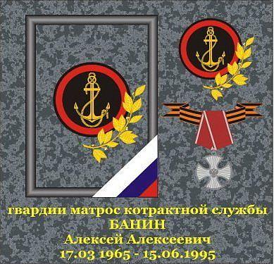 h-1853 Фотографии морских пехотинцев погибших в локальных конфликтах - Независимый проект =Морская Пехота России=