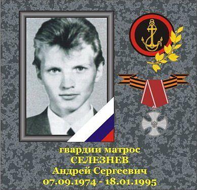 h-1869 Фотографии морских пехотинцев погибших в локальных конфликтах - Независимый проект =Морская Пехота России=