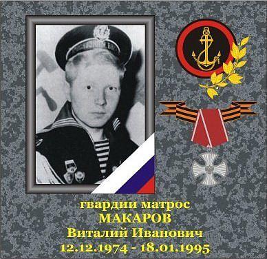 h-1871 Фотографии морских пехотинцев погибших в локальных конфликтах - Независимый проект =Морская Пехота России=