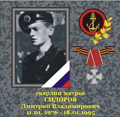 h-1878 Фотографии морских пехотинцев погибших в локальных конфликтах - Независимый проект =Морская Пехота России=