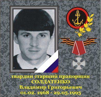 h-1882 Фотографии морских пехотинцев погибших в локальных конфликтах - Независимый проект =Морская Пехота России=