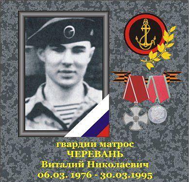 h-1885 Фотографии морских пехотинцев погибших в локальных конфликтах - Независимый проект =Морская Пехота России=
