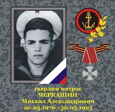 h-1889 Фотографии морских пехотинцев погибших в локальных конфликтах - Независимый проект =Морская Пехота России=