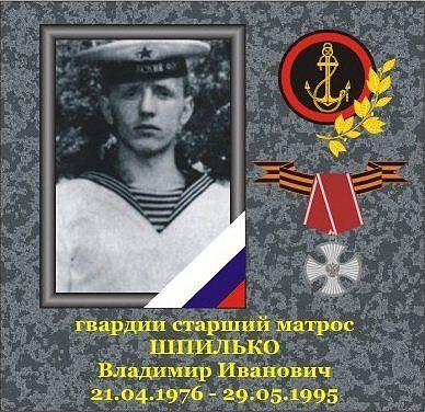 h-1891 Фотографии морских пехотинцев погибших в локальных конфликтах - Независимый проект =Морская Пехота России=