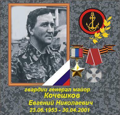 h-1971 Фотографии морских пехотинцев погибших в локальных конфликтах - Независимый проект =Морская Пехота России=