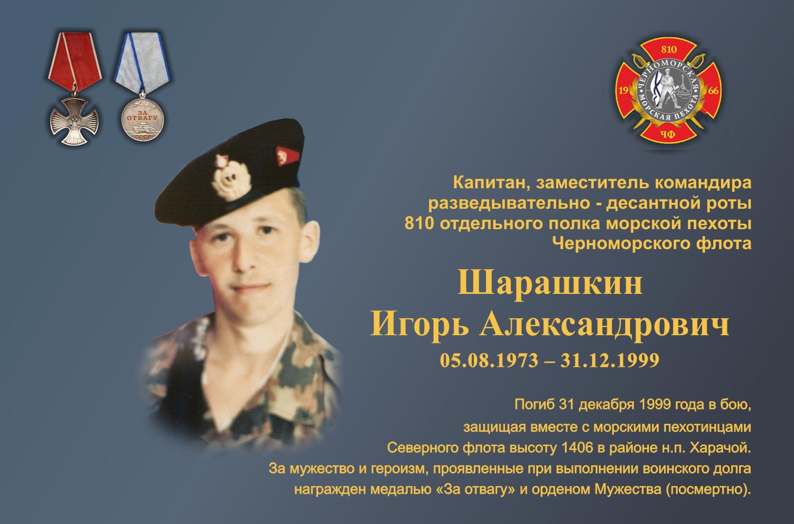 h-1960 Фотографии морских пехотинцев погибших в локальных конфликтах - Независимый проект =Морская Пехота России=