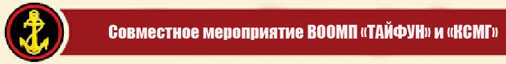 h-1739 События - Независимый проект =Морская Пехота России=