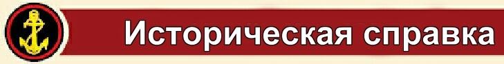h-1740 Этот День в Истории - Независимый проект =Морская Пехота России=
