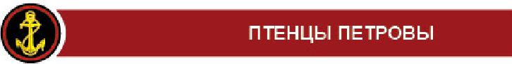 h-2099 Главная - Независимый проект =Морская Пехота России=